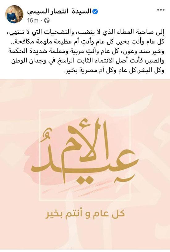السيدة انتصار السيسى للأم المصرية أنتِ أصل الانتماء الراسخ فى وجدان الوطن (1)