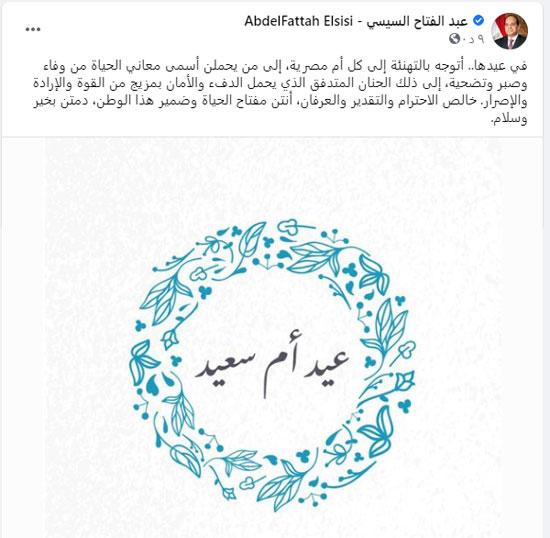 الرئيس السيسي يهنئ الأم المصرية فى عيدها أنتن مفتاح الحياة وضمير هذا الوطن (2)