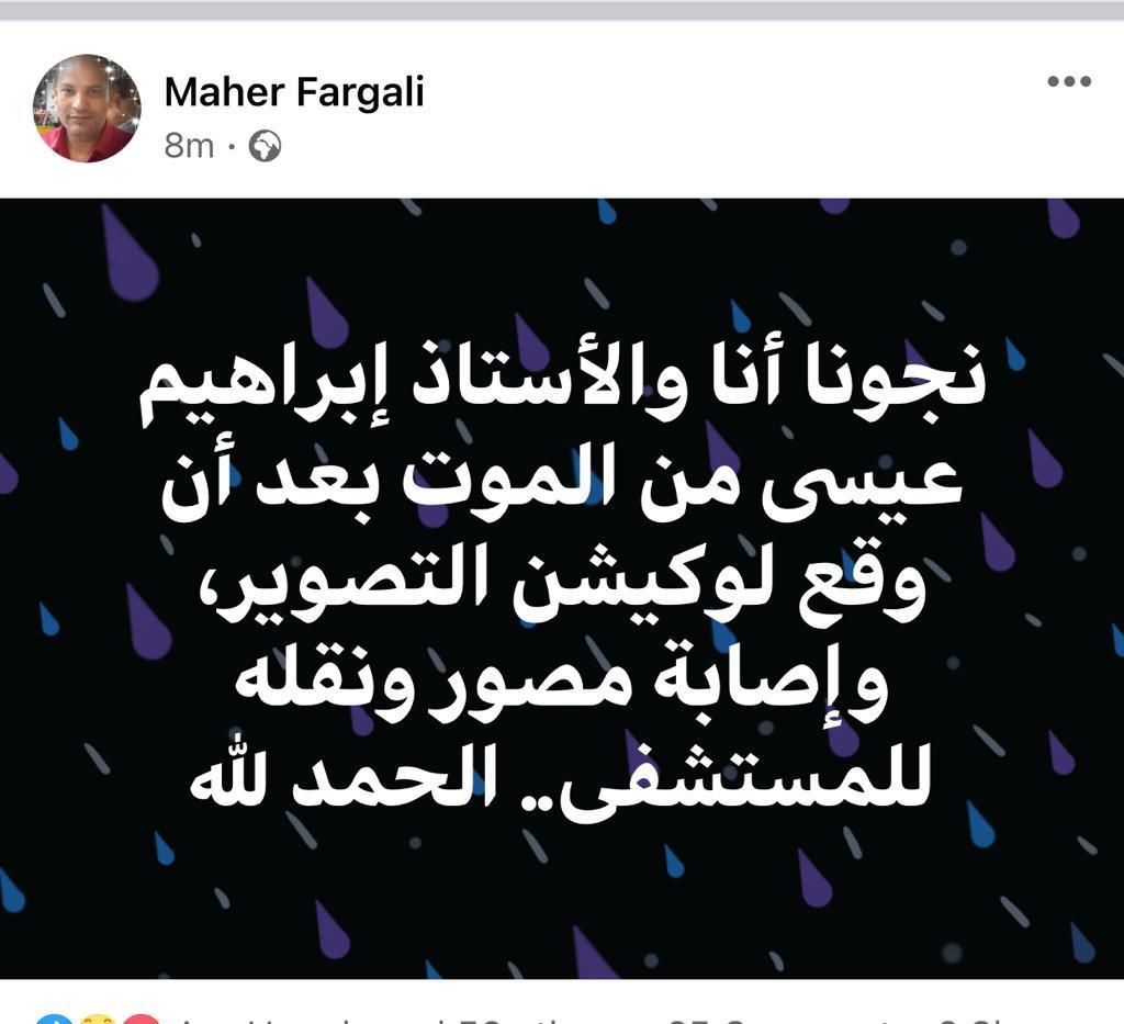 lماهر فرغلى عبر فيس بوك
