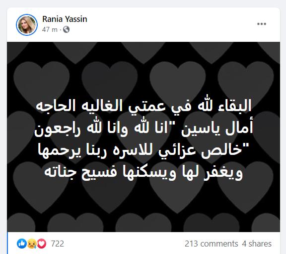 رانيا محمود ياسين تنعى عمتها