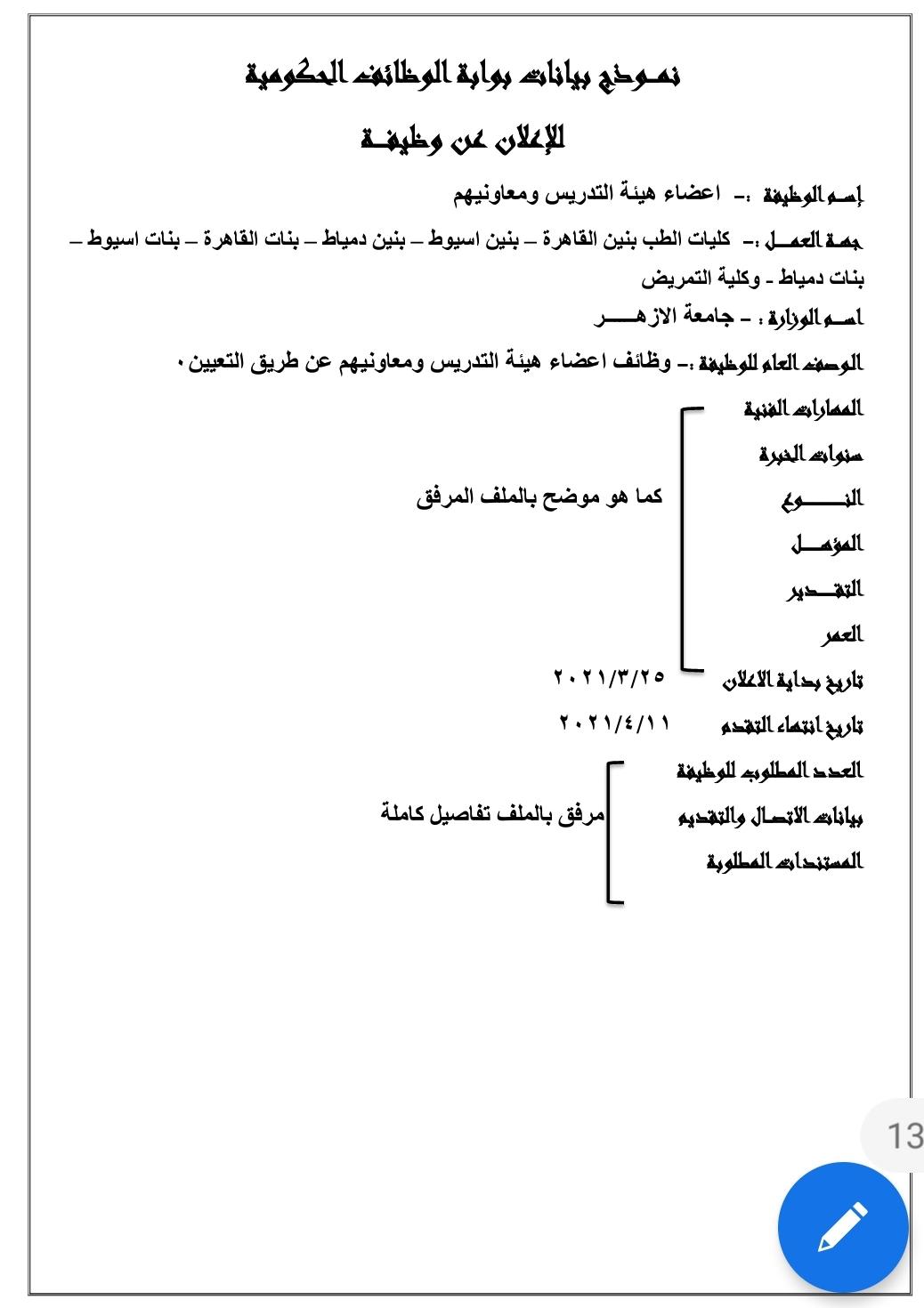 SmartSelect_٢٠٢١٠٣٢٥-١١٠٧٤٩_Acrobat for Samsung (1)