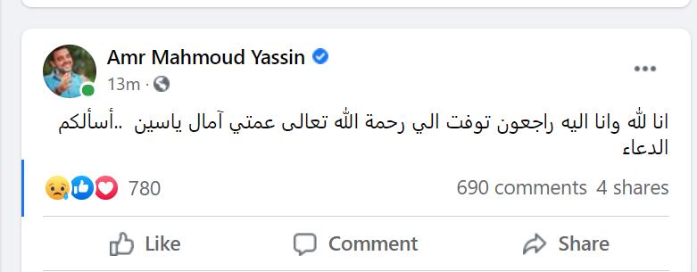 عمرو محمود ياسين يعلن وفاة عمته