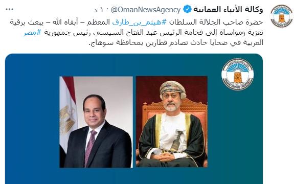 بيان وكالة الأنباء العمانية