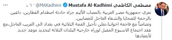 تغريدة رئيس الوزراء العراقي