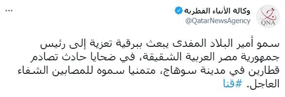 تغريدة وكالة الأنباء القطرية