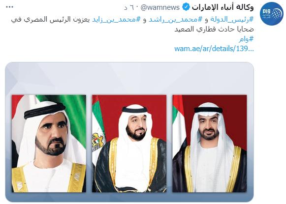 بيان وكالة الأنباء الإماراتية