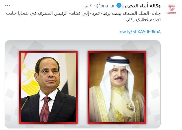 بيان وكالة الأنباء البحرين