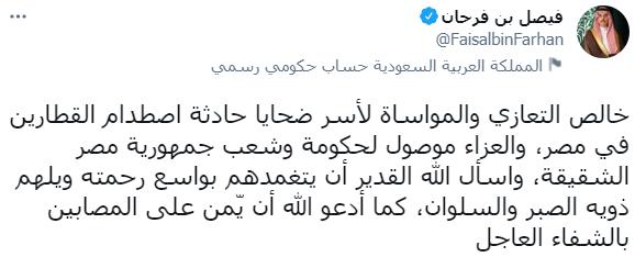 تغريدة وزير الخارجية السعودي