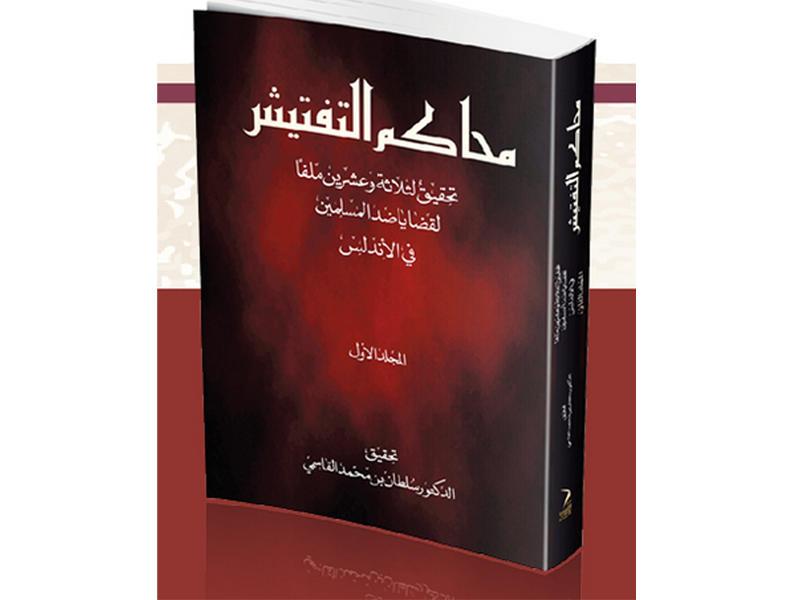 كتاب محاكم التفتيش