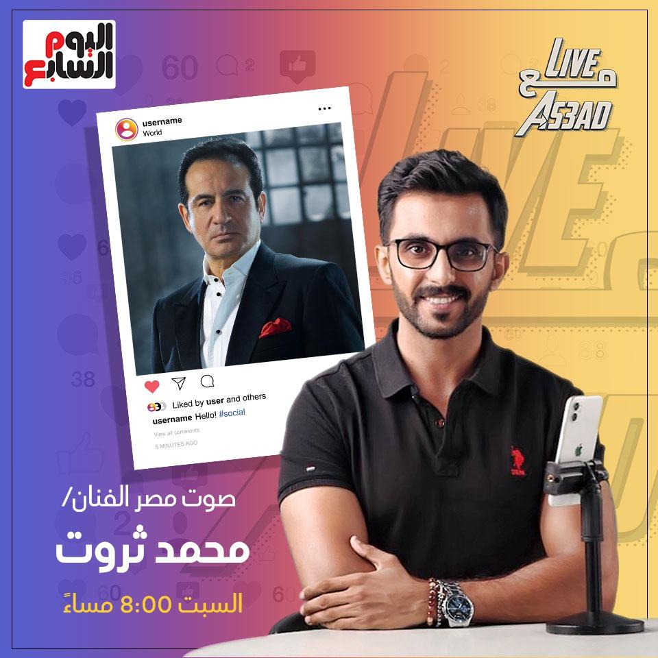 صوت مصر الفنان محمد ثروت والزميل الصحفي محمد أسعد
