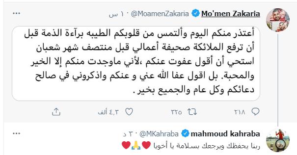 محمود كهربا ومؤمن زكريا