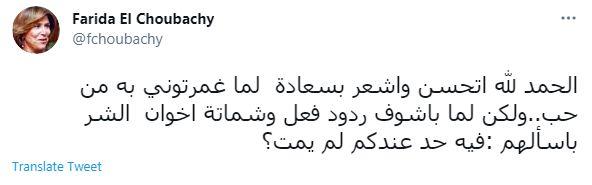فريدة الشوباشى على تويتر