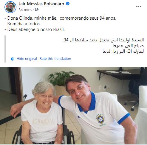 رئيس البرازيل يحتفل بعيد ميلاد والدته