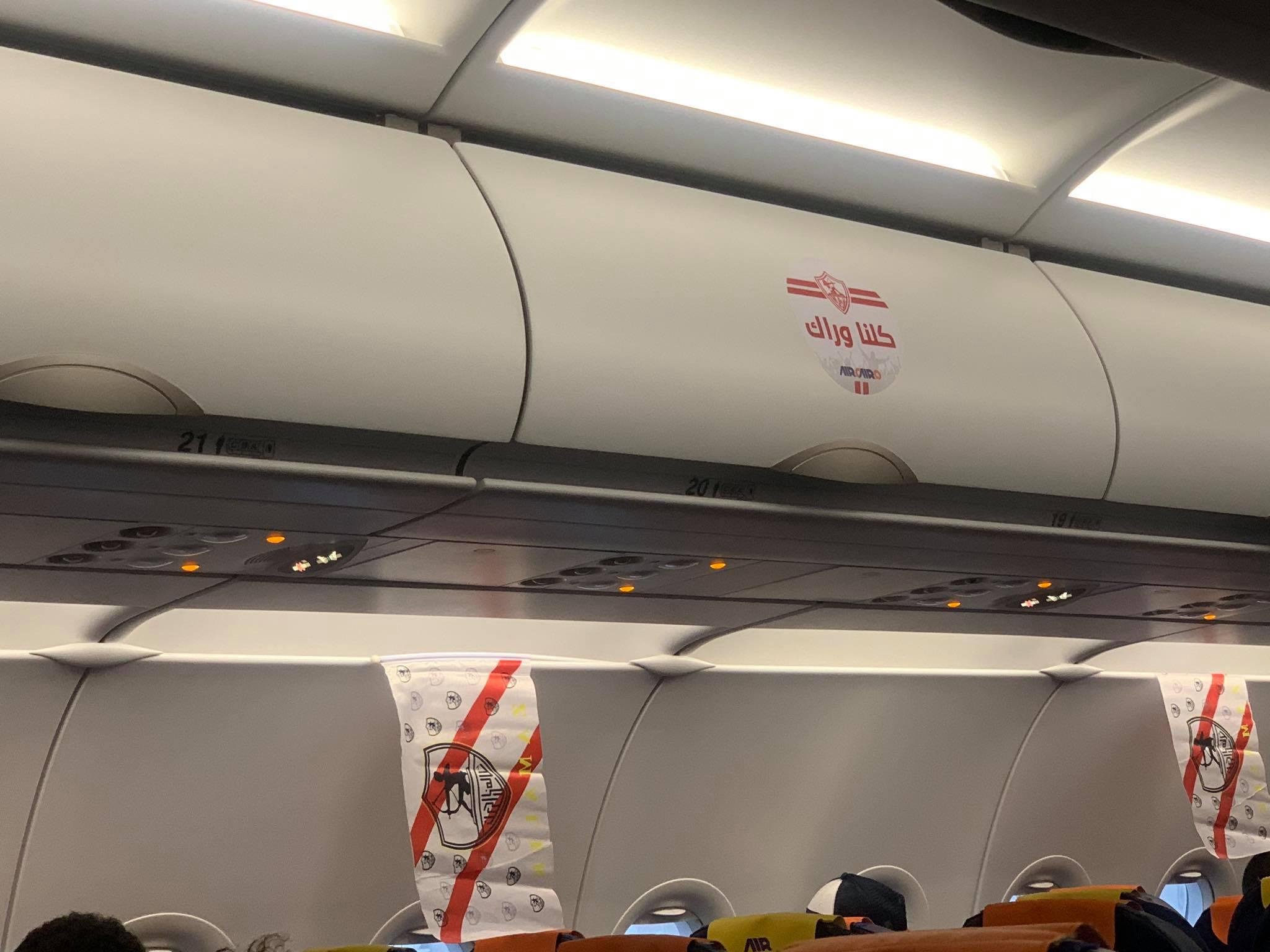 طائرة الزمالك من الداخل