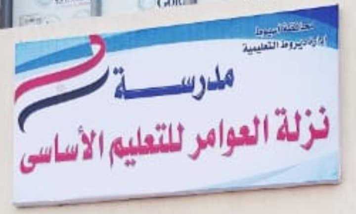 استلام مدرسة نزلة العوامر بديروط ووحدتي طب الأسرة بكودية الاسلام وجحدم  (1)