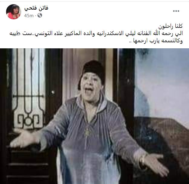الفنانة نادية العراقية تعلن وفاة ليلى الاسكندراينة