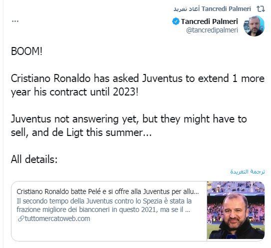 أخبار كريستيانو رونالدو