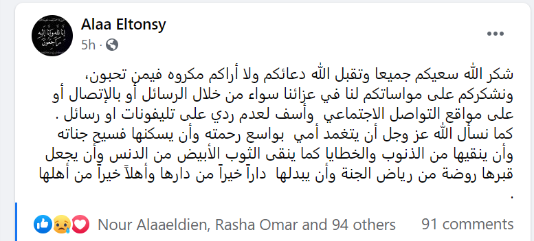 علاء التونسى ابن الممثلة الكومبارس ليلى الاسكندرانية