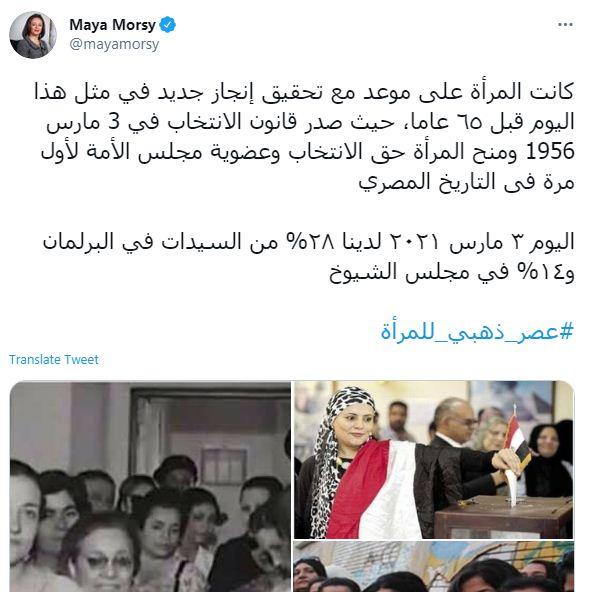 مايا مرسى على تويتر