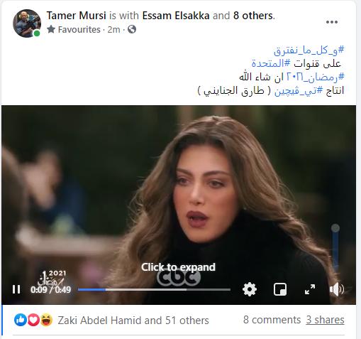 برومو مسلسل وكل ما نفترق للنجمة ريهام حجاج