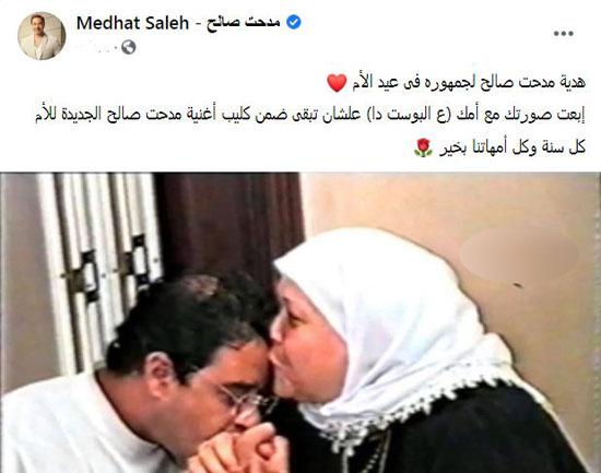مدحت صالح على فيس بوك