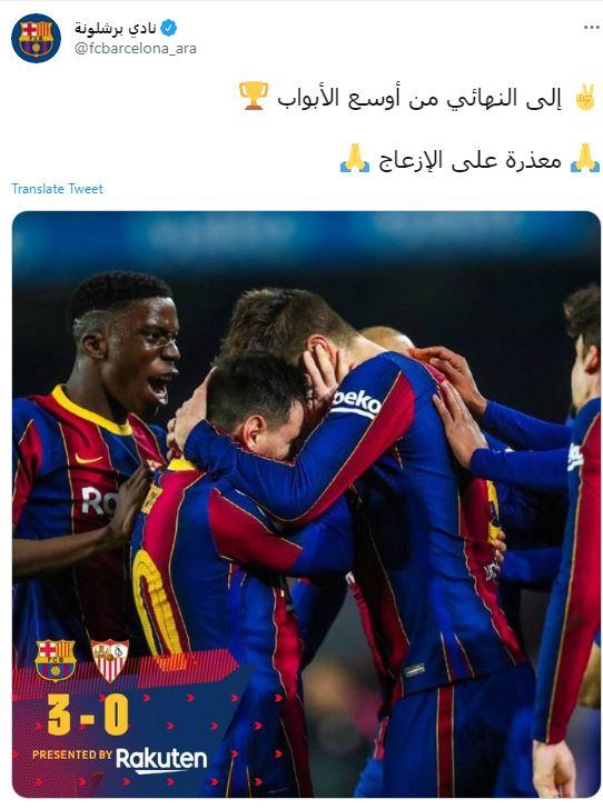 برشلونة عبر تويتر