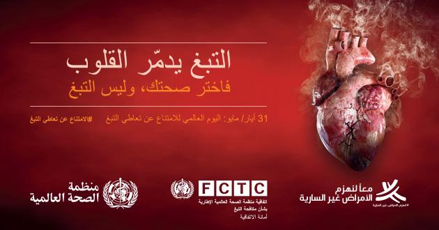 التدخين يدمر صحتك