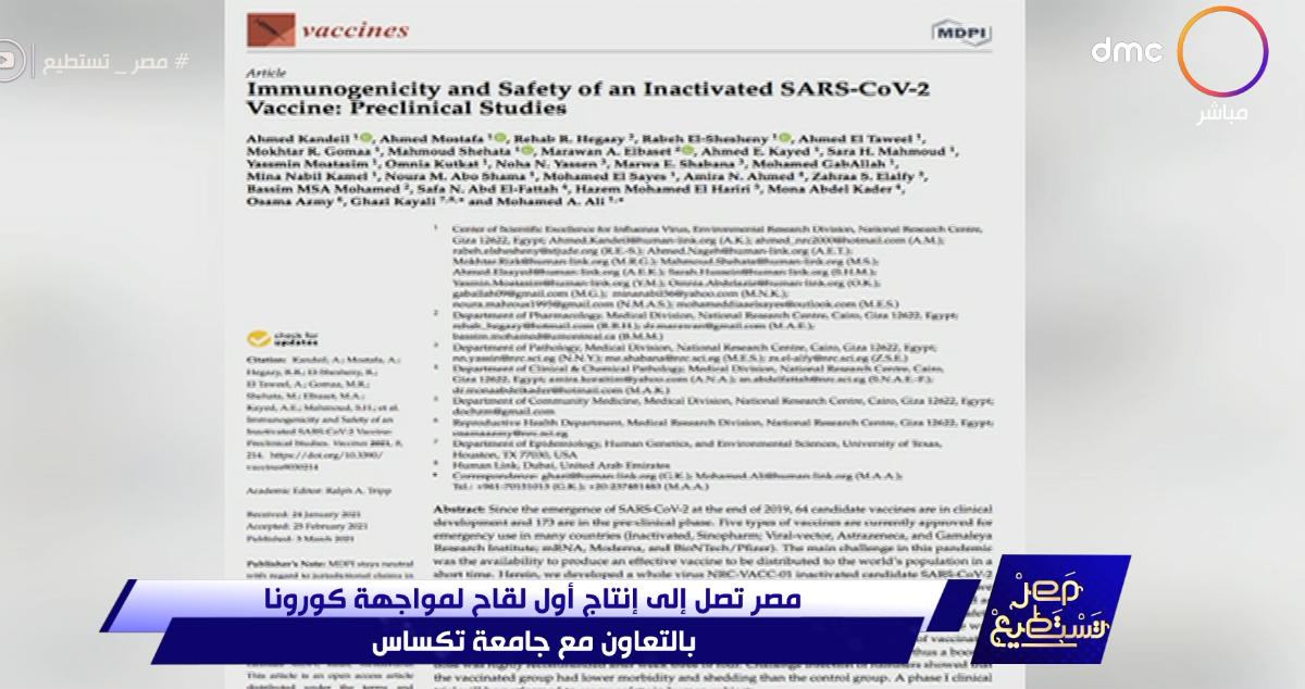 وزير التعليم العالى يعلن آخر خطوات اللقاح المصرى ضد كورونا