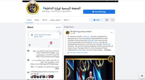 صفحات الوزارة على مواقع التواصل الاجتماعى فيس بوك