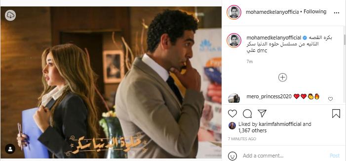 محمد الكيلانى يروح لحلووة الدنيا سكر