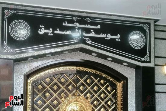 مسجد-يوسف-الصديق