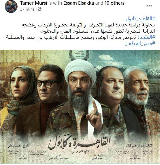 الاستاذ تامر مرسى عبر فيس بوك