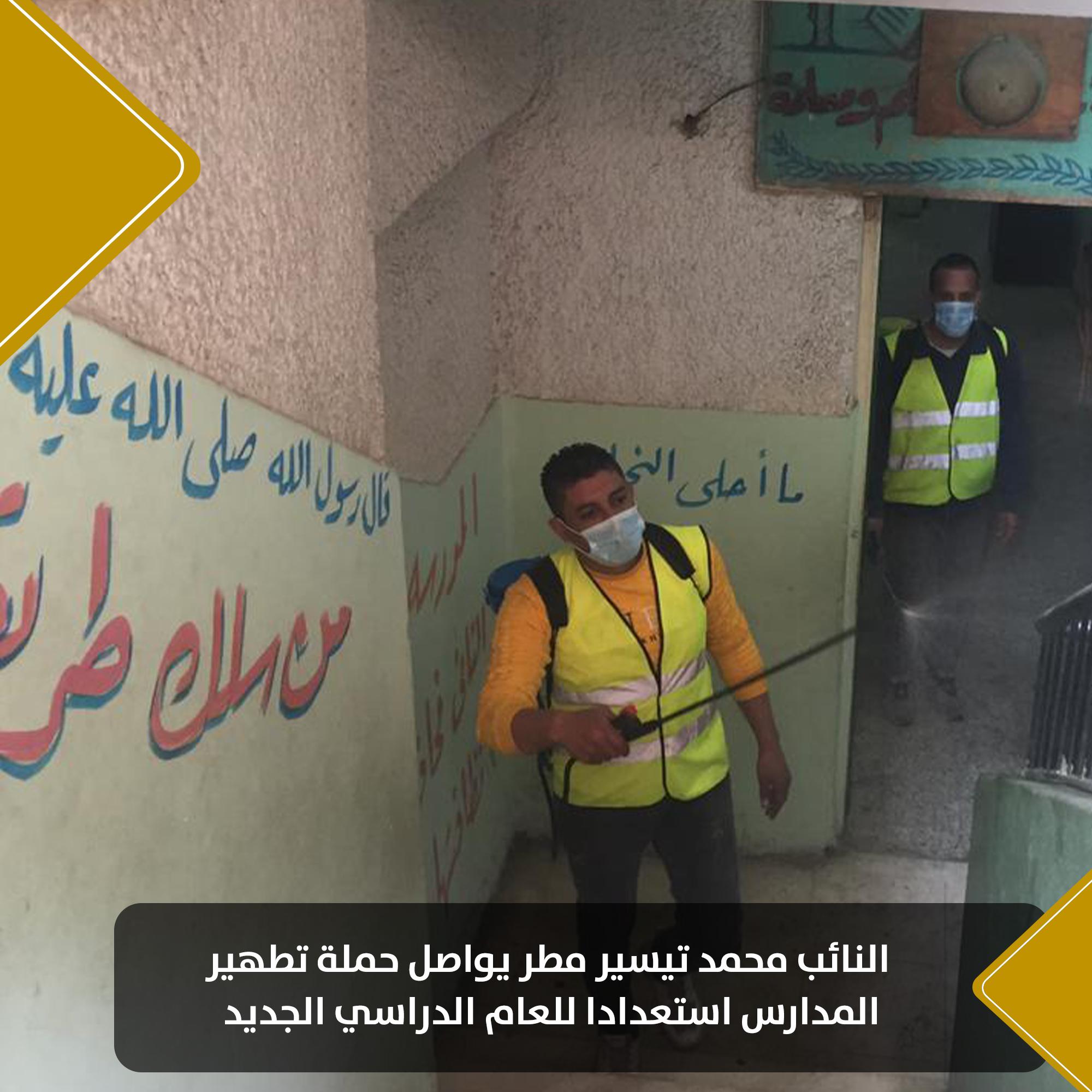 النائب محمد تيسير مطر يواصل حملة تطهير المدارسس (11)