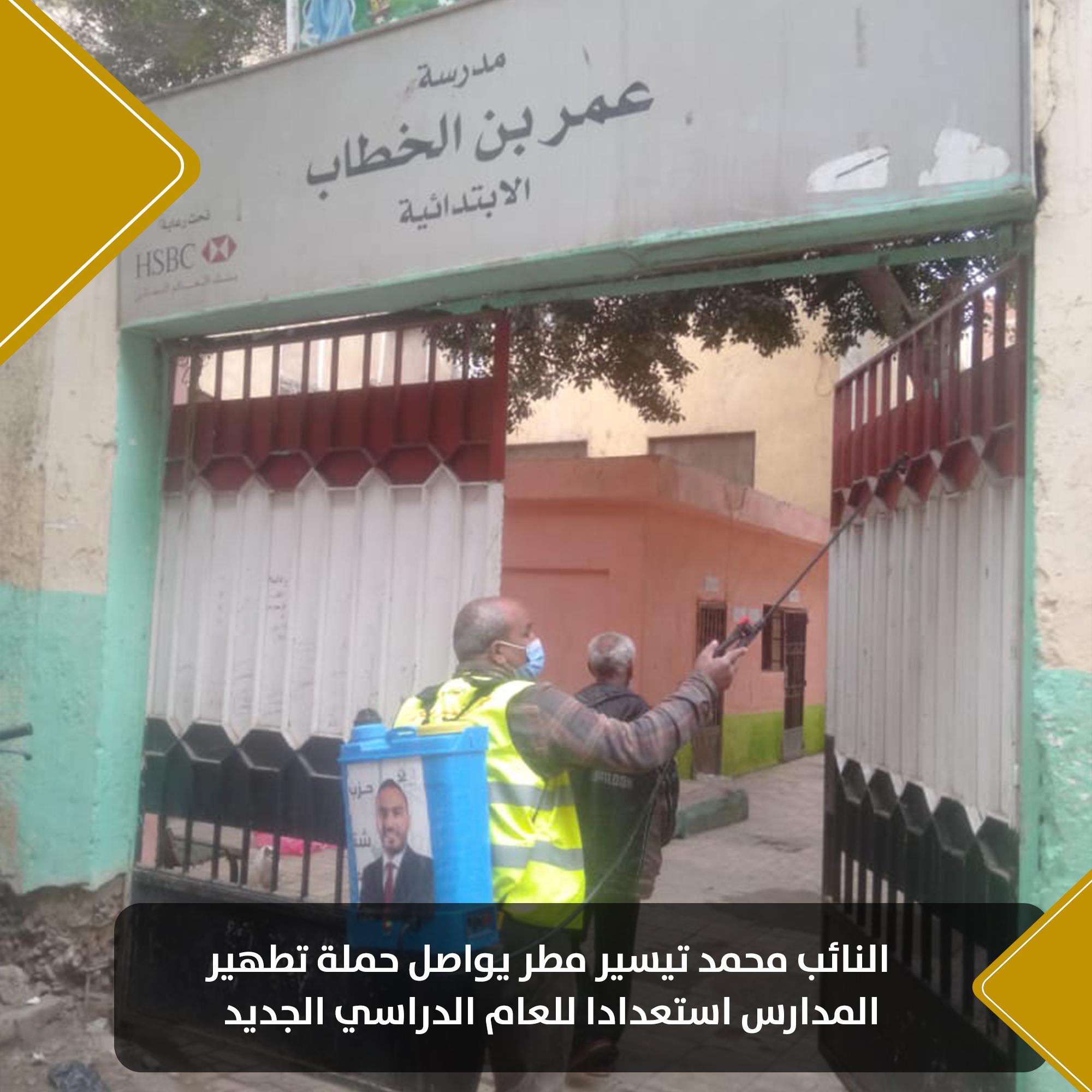 النائب محمد تيسير مطر يواصل حملة تطهير المدارسس (22)