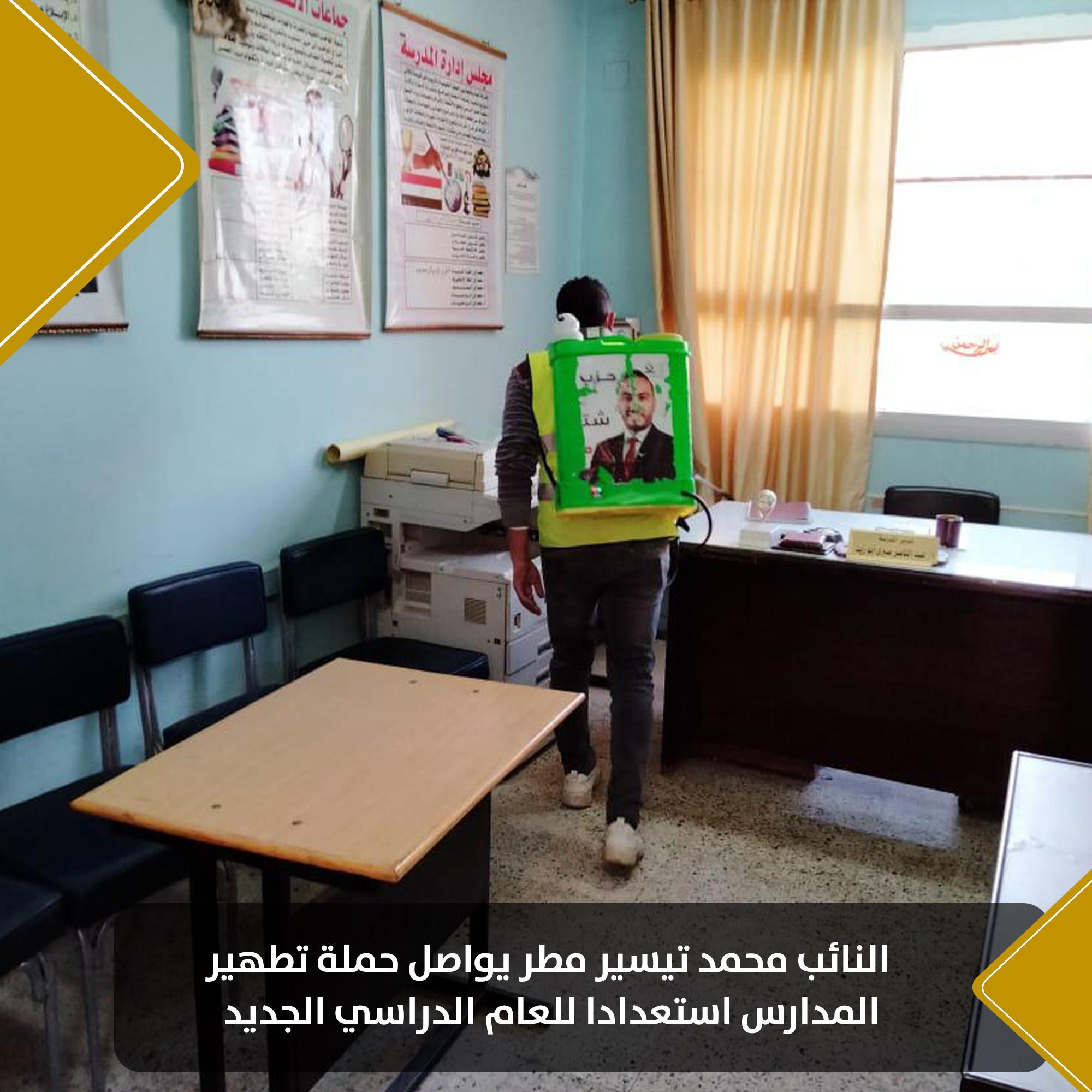 النائب محمد تيسير مطر يواصل حملة تطهير المدارسس (2)