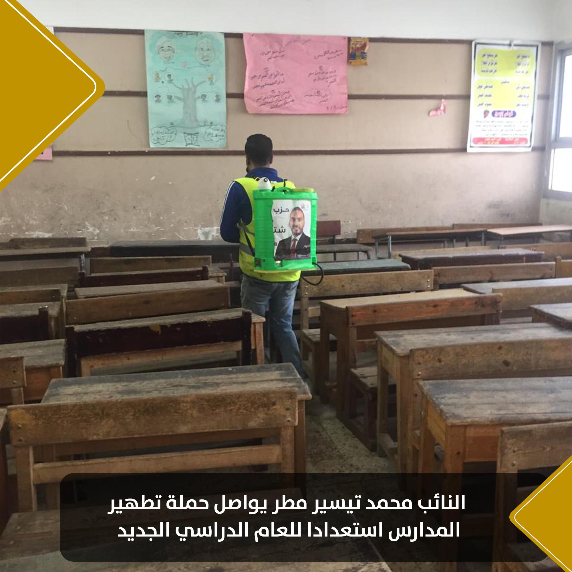 النائب محمد تيسير مطر يواصل حملة تطهير المدارسس (16)