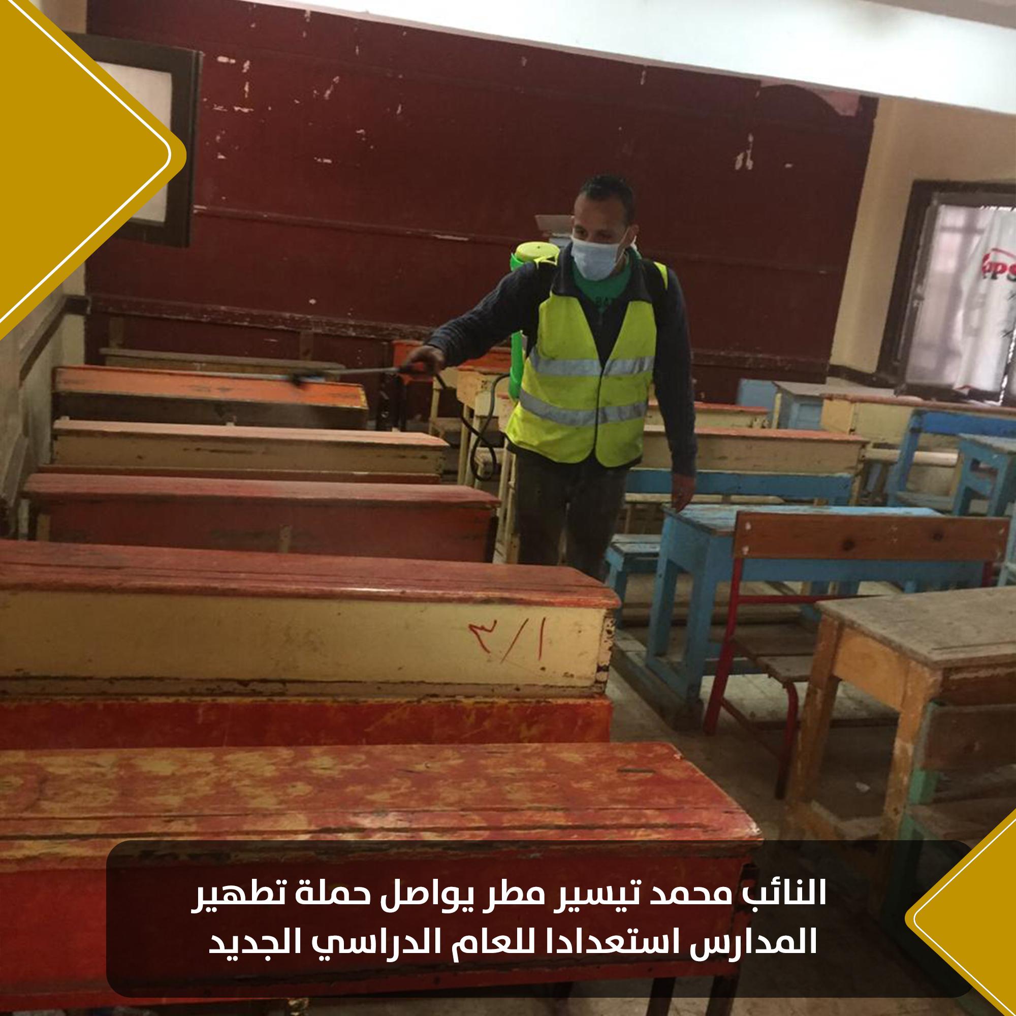 النائب محمد تيسير مطر يواصل حملة تطهير المدارسس (7)
