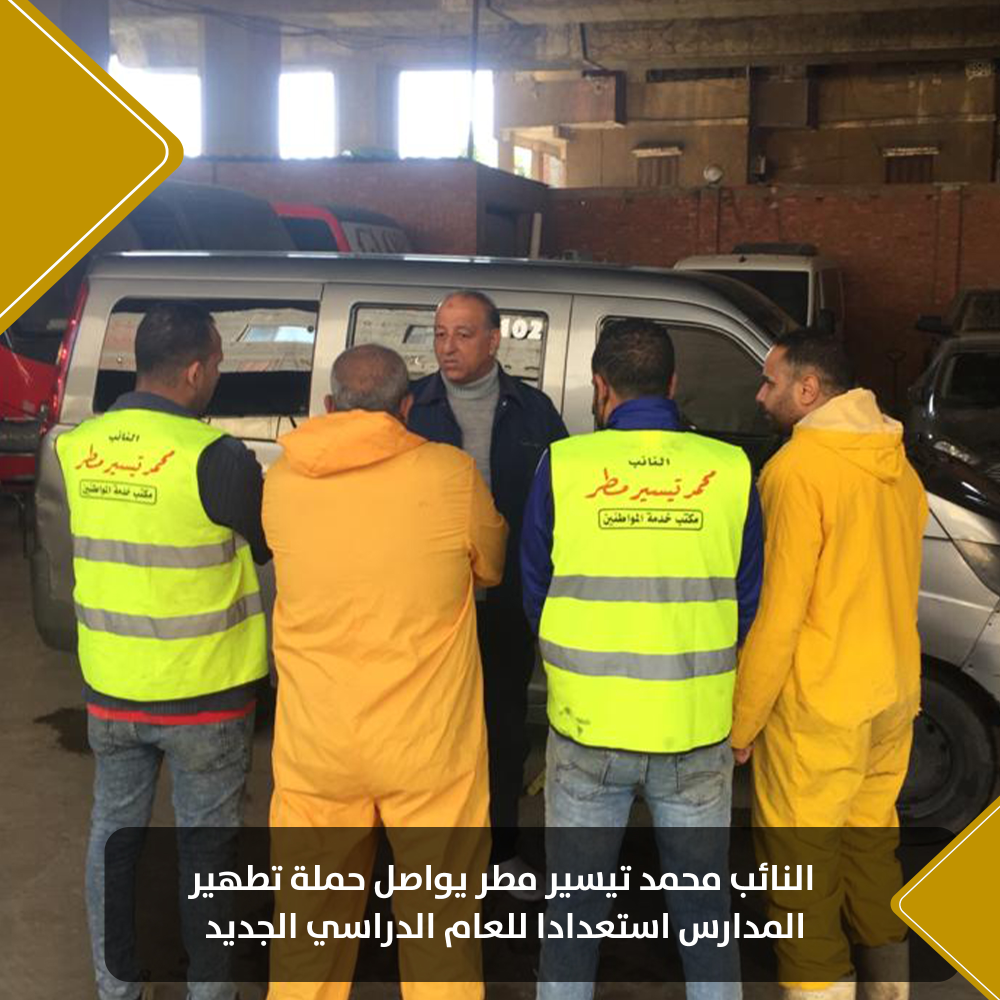 النائب محمد تيسير مطر يواصل حملة تطهير المدارسس (1)