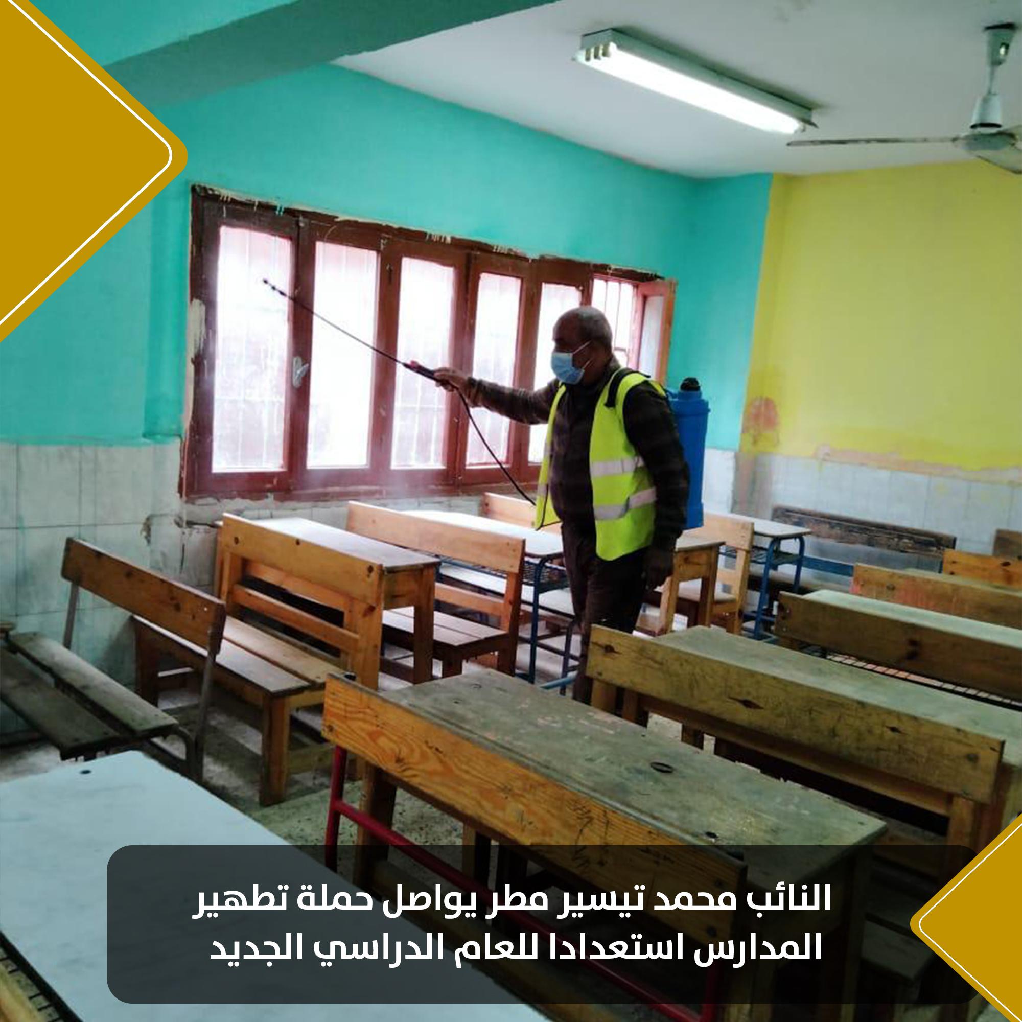 النائب محمد تيسير مطر يواصل حملة تطهير المدارسس (18)
