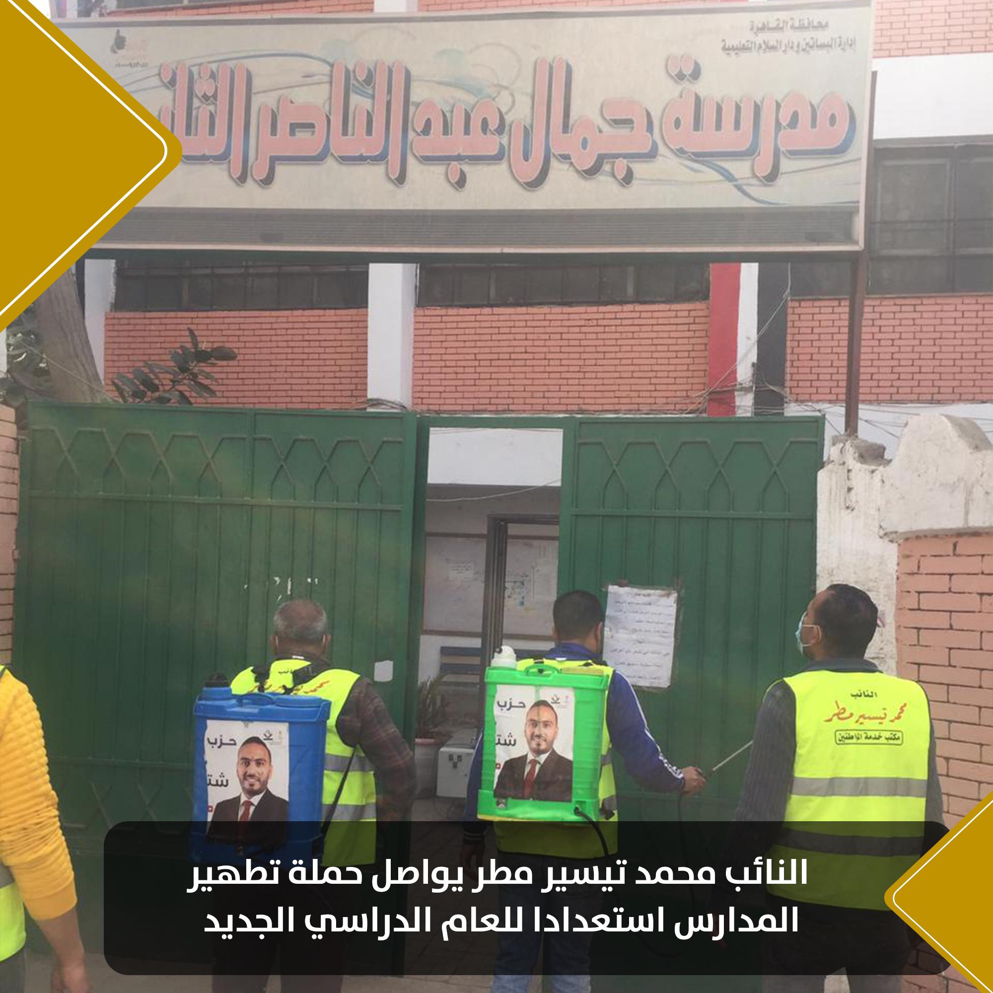 النائب محمد تيسير مطر يواصل حملة تطهير المدارسس (24)