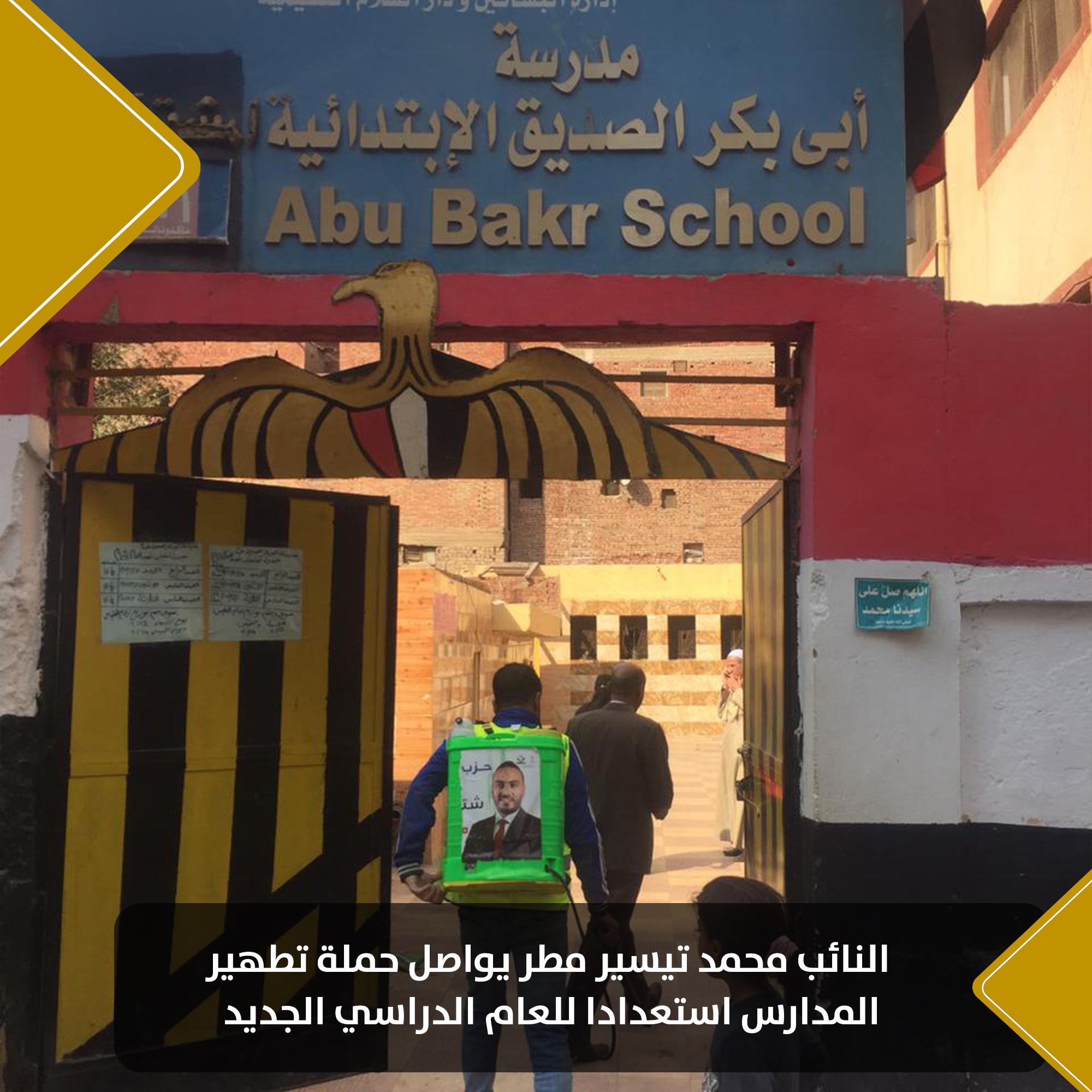 النائب محمد تيسير مطر يواصل حملة تطهير المدارسس (9)