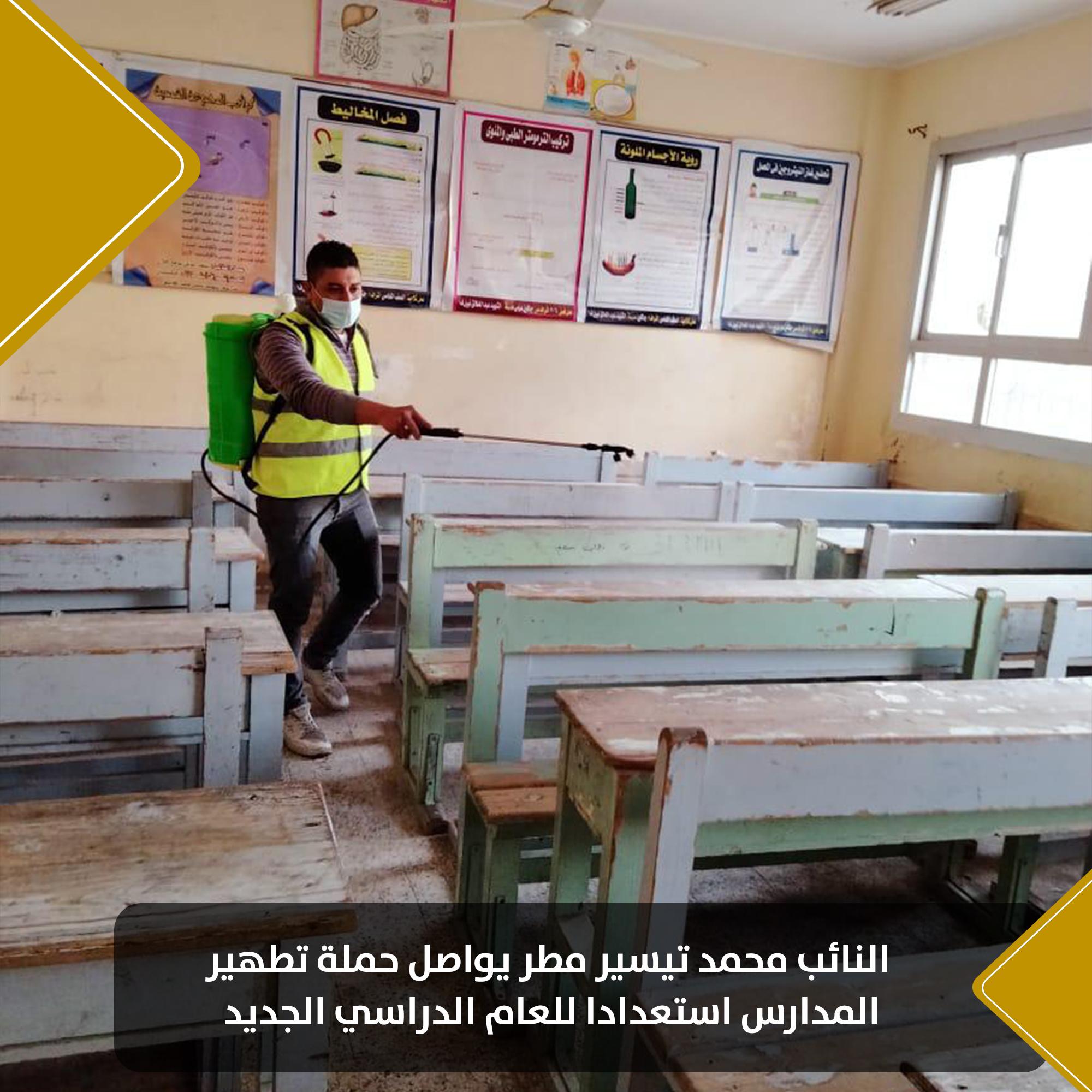 النائب محمد تيسير مطر يواصل حملة تطهير المدارسس (17)