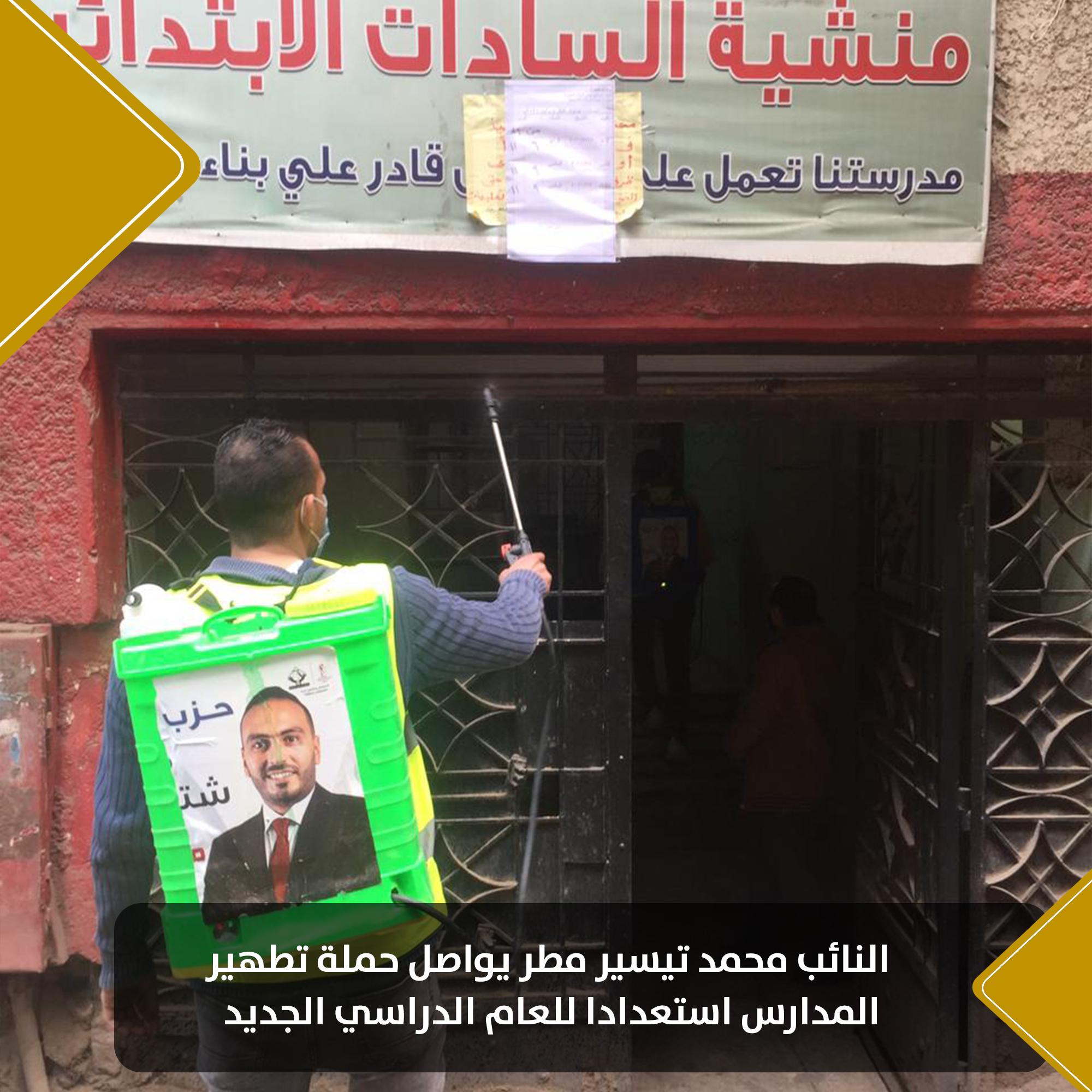 النائب محمد تيسير مطر يواصل حملة تطهير المدارسس (8)