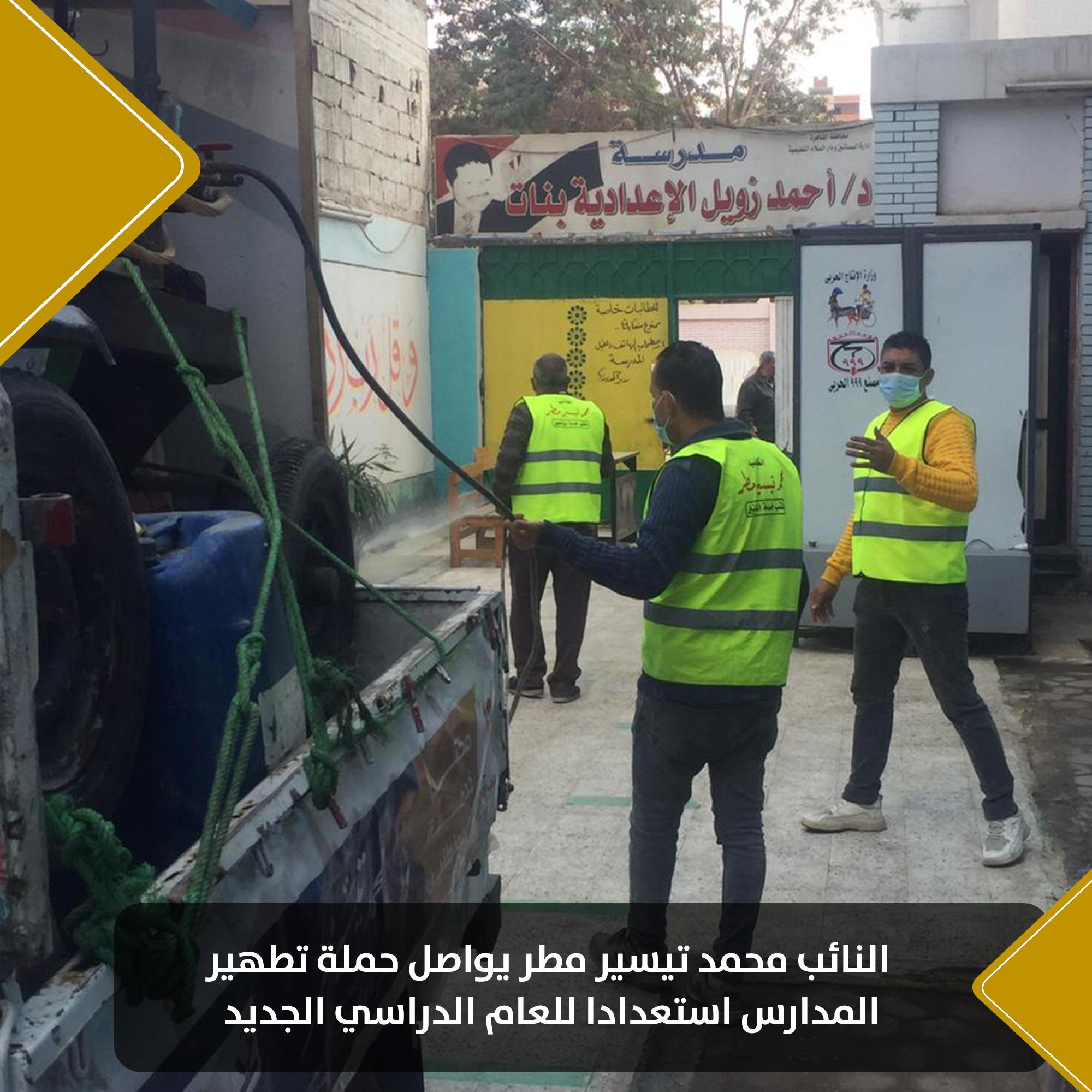 النائب محمد تيسير مطر يواصل حملة تطهير المدارسس (20)