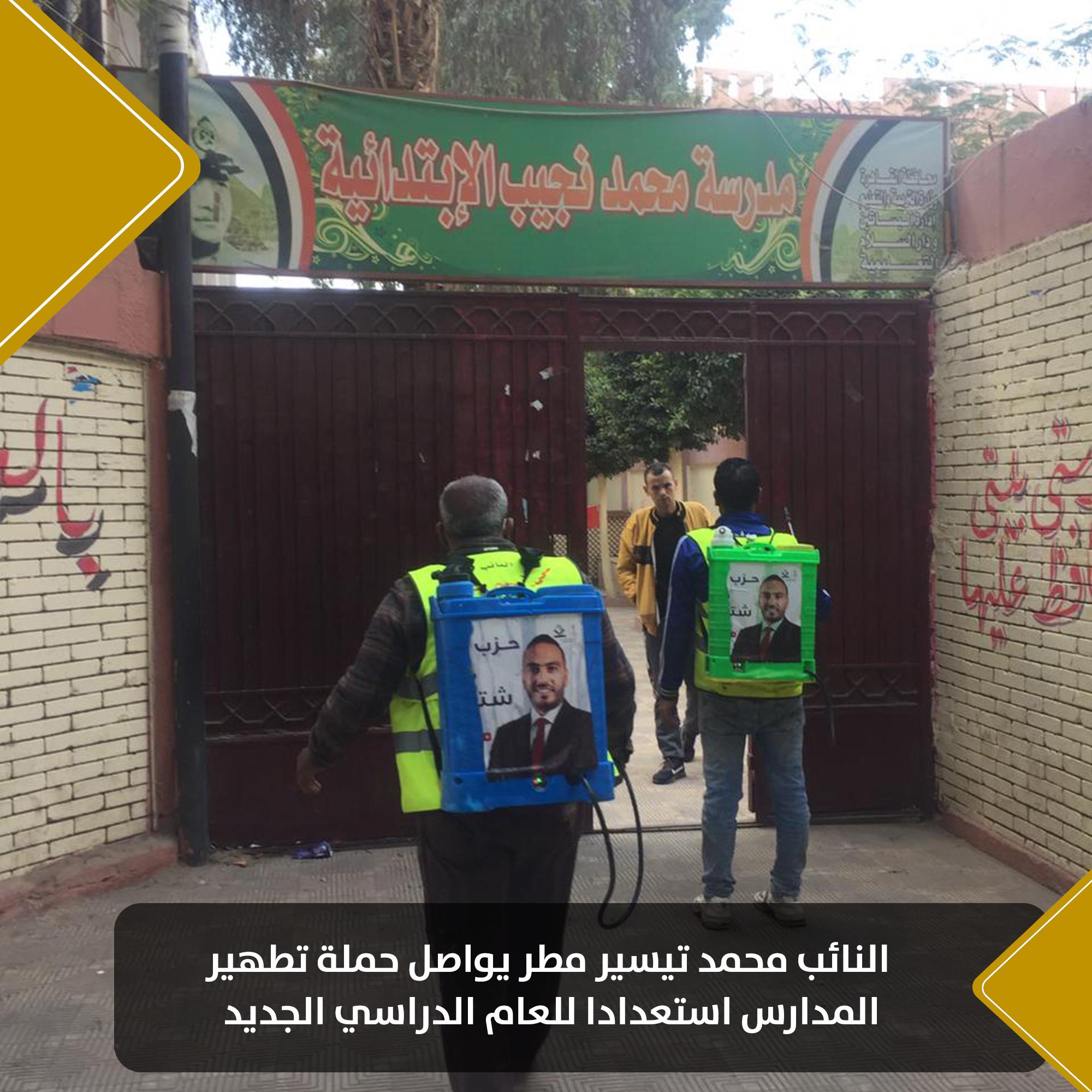 النائب محمد تيسير مطر يواصل حملة تطهير المدارسس (19)