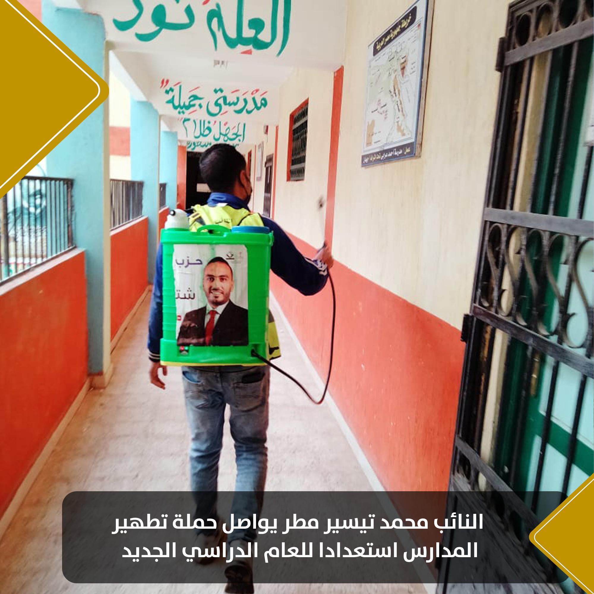 النائب محمد تيسير مطر يواصل حملة تطهير المدارسس (23)