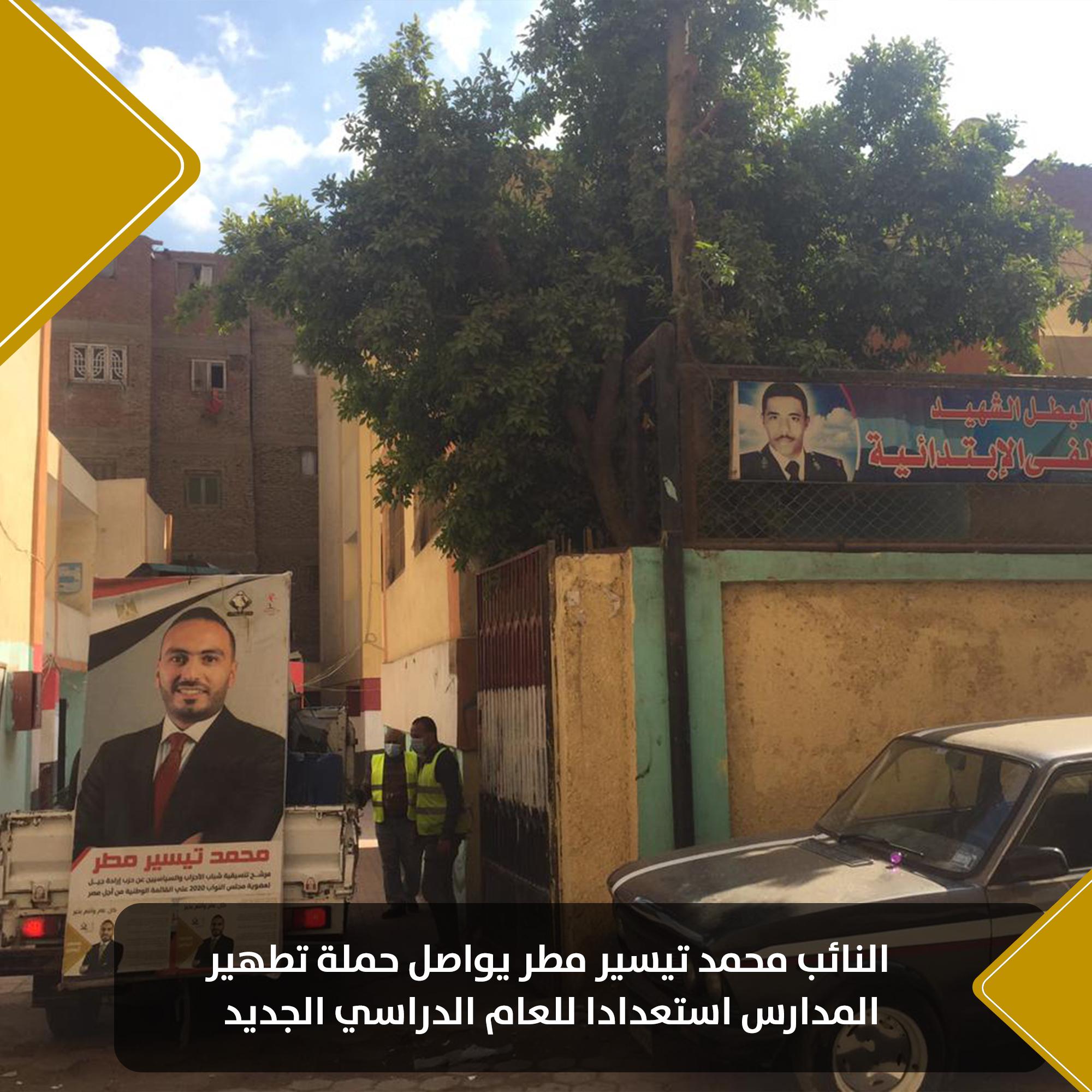النائب محمد تيسير مطر يواصل حملة تطهير المدارسس (21)