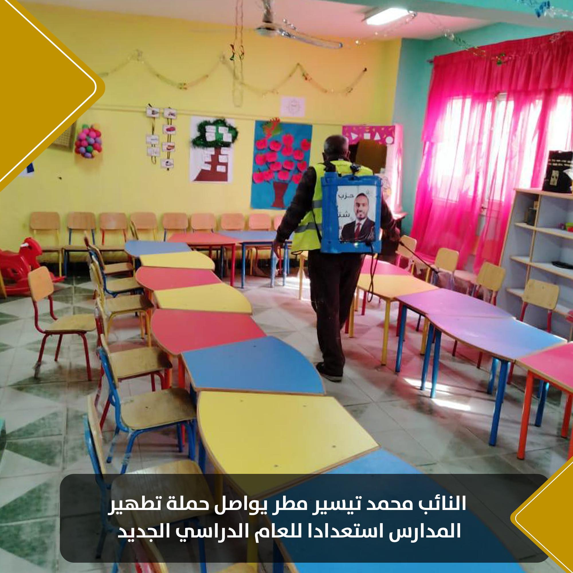 النائب محمد تيسير مطر يواصل حملة تطهير المدارسس (14)