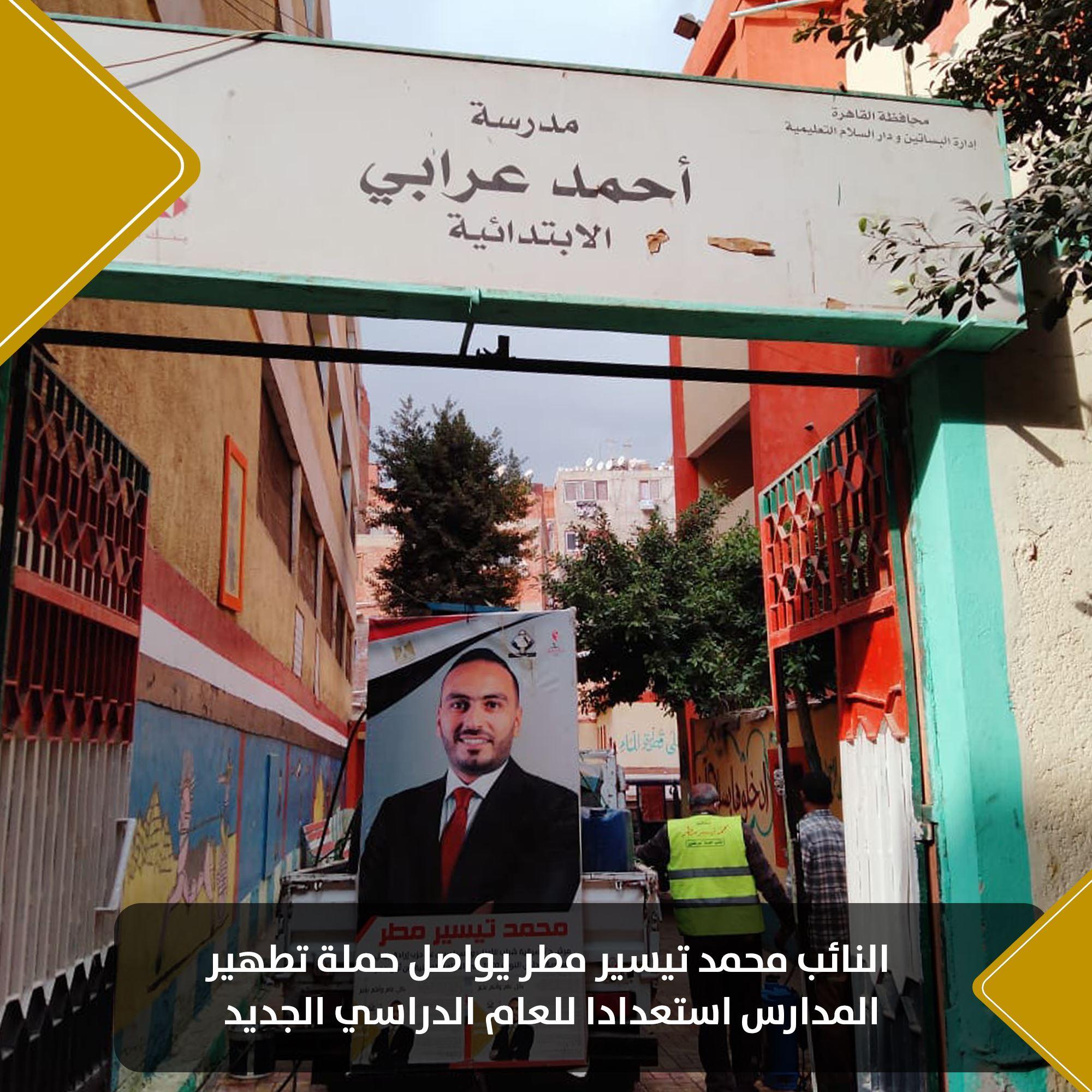 النائب محمد تيسير مطر يواصل حملة تطهير المدارسس (15)