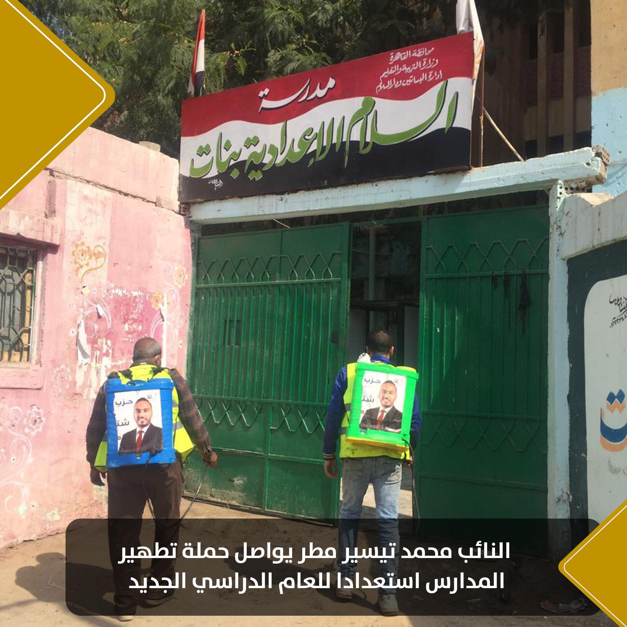 النائب محمد تيسير مطر يواصل حملة تطهير المدارسس (3)
